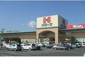ハローズ東姫路店の画像1