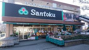 Santoku(サントク) 河田店の画像1