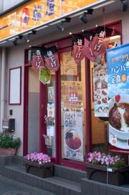 松屋 中目黒店の画像1