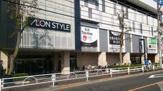 AEONSTYLE(イオンスタイル) 板橋前野町店