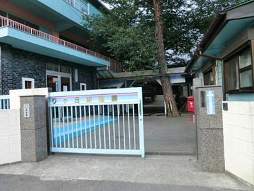 ひばりケ丘幼稚園の画像1