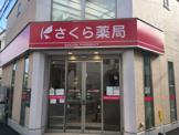 さくら薬局 高円寺店
