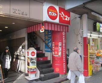 ガスト 新中野店の画像1