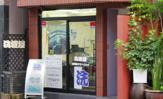 有限会社太陽舎クリーニング 北本町店