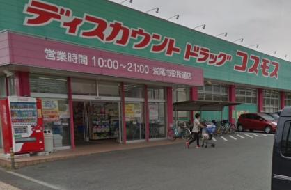 ディスカウントドラッグコスモス荒尾市役所通店の画像1