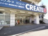 クリエイトSD(エス・ディー) 練馬関町南店