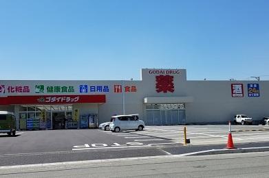 ゴダイドラッグ 城北新町店の画像1