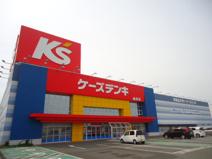 ケーズデンキ島田店