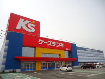 ケーズデンキ島田店の画像1