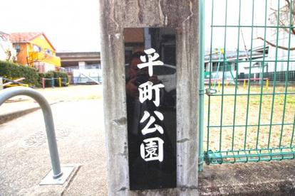平町公園の画像3
