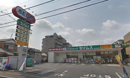 ドラッグセイムス 和光本町店の画像1