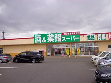 業務スーパー京ヶ瀬店の画像1