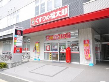 くすりの福太郎 津田沼南口店の画像1