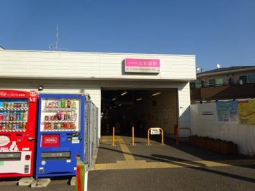 北初富駅の画像1