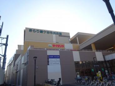 きらり鎌ヶ谷市民会館の画像1