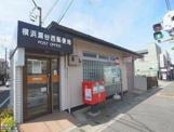 横浜瀬谷西郵便局