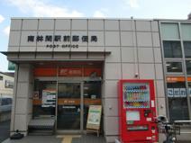 南林間駅前郵便局