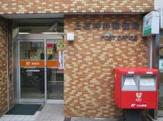 上石神井郵便局