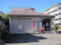 高座渋谷郵便局