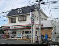 セブンイレブン 藤沢高倉店