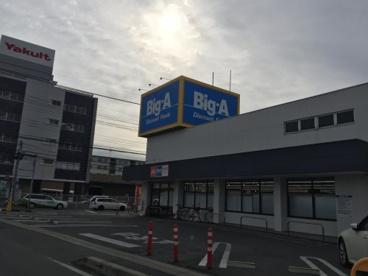 ビッグ・エー さいたま七里店の画像3
