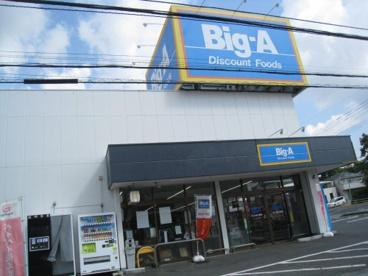 ビッグ・エー さいたま七里店の画像5