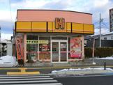ほっかほっか亭 上田店