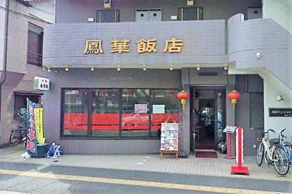 鳳華飯店の画像1