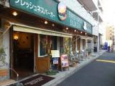 フレッシュネスバーガー 新宿6丁目店