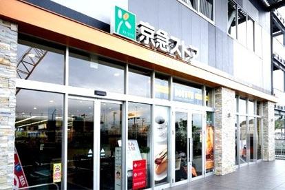 京急ストア 新川崎店の画像1