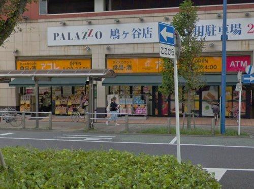 アコレ 鳩ヶ谷駅前店の画像