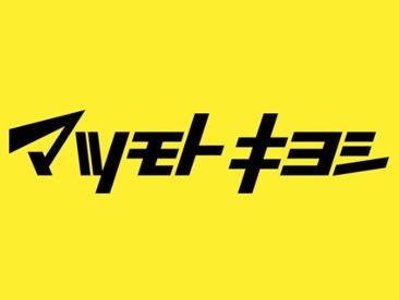 マツモトキヨシ 立石駅前店の画像1