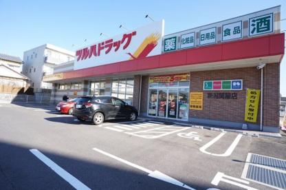 ツルハドラッグ 新潟関屋店の画像1