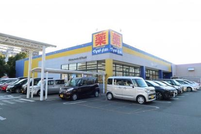 マツモトキヨシ淵野辺店の画像1