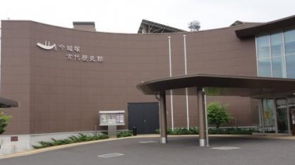 今城塚古代歴史館の画像1