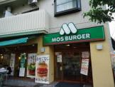 モスバーガー新宿若松町店