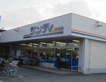 サンディ 東大阪吉田店の画像1