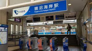 鵠沼海岸駅の画像1