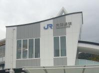 JR大野浦
