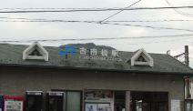 JR古市橋