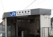 JR七軒茶屋