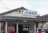 JR梅林(広島県)