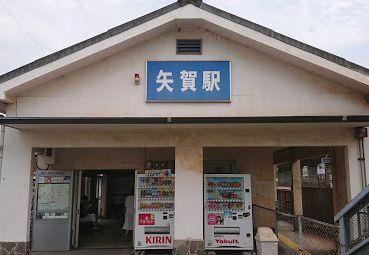 JR矢賀の画像1