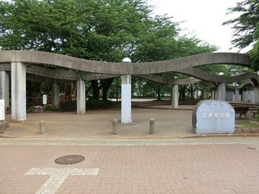 三原台公園の画像1