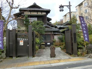 高尾駒木野庭園の画像1