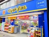 マツモトキヨシ 目白店
