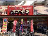 オオゼキ 砧店