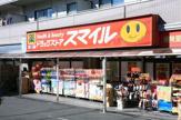 スマイルドラッグ 永福町店