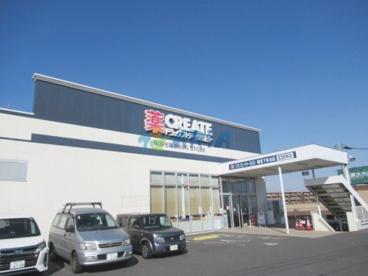 クリエイトSD(エス・ディー) 鶴見下末吉店の画像1
