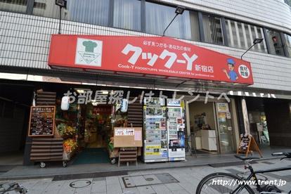 クック‐Y 新宿店の画像1
